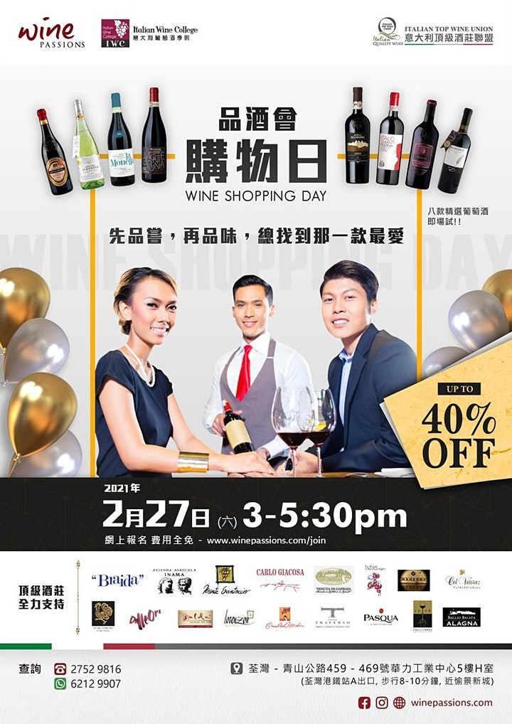 Wine Tasting Shopping Day 葡萄酒開倉購物 x 免費品酒會 - 八款佳釀即場試 image