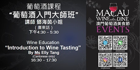 Masterclass - Introduction to wine tasting (Cantonese) 葡萄酒入門大師班 (廣東話) tickets