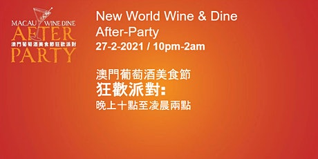After-Party - New World Wine & Dine 狂歡派對 - 新世界葡萄酒美食節 tickets