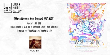 【Urban House Gallery】 - 命運的魔語 Magic Words in Your Destiny by MoSa 無沙 tickets