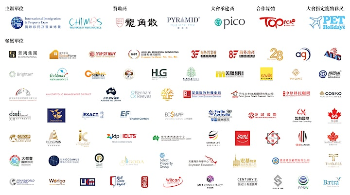 香港2021國際移民及置業博覽|International Immigration and Property Expo​ (IMMI Expo) image