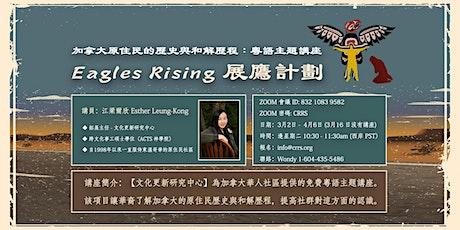 展鷹計劃  Eagles Rising -  加拿大原住民的歷史與和解歷程:粵語主題講座 tickets