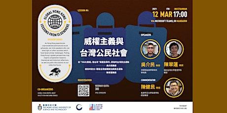 威權主義與台灣公民社會 tickets