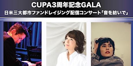 CUPA主催: 三周年記念GALA〜日米三大都市ファンドレイジングコンサート「音を紡いで」 tickets