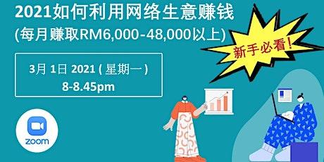 如何利用网络生意赚钱 HOW TO EARN THRU E-COMMERCE(CHINESE) tickets