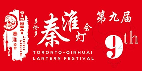 Light up 2021 Online-the 9th Toronto-Qinhuai Lantern Festival tickets