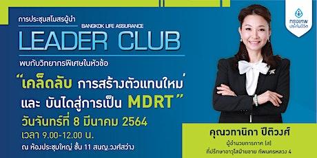 Leader Club เดือน มีนาคม 2564 tickets