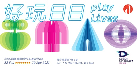 【Play Lives】【好玩日日】 tickets