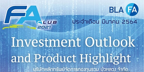 "FA Club  มีนาคม "" Investment outlook and Product Highlight "" tickets"
