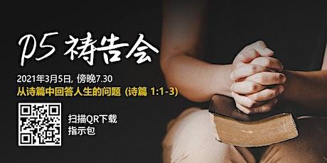 祷告会(3月5日) tickets
