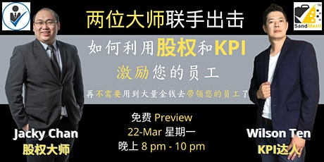 免费在线 Free 股权+KPI 研讨会 (22-Mar Monday 8 PM) Tickets