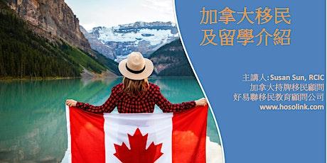 【20210307免費線上座談會】加拿大移民及留學介紹 tickets