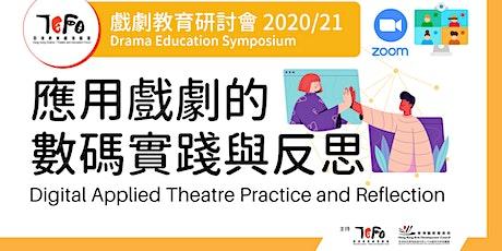 TEFO Drama Education Symposium 2020/21 / TEFO 戲劇教育研討會 2020/21 tickets