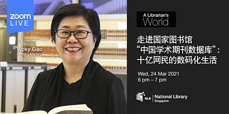 National Library's China Online Journals Database | A Librarian's World tickets