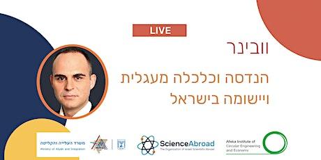 הנדסה וכלכלה מעגלית ויישומה בישראל tickets