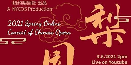 梨园春 2021春季京剧线上演唱会 2021 Spring Online Concert of Chinese Opera tickets