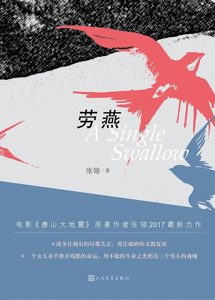 Toronto Public Library: Online Chinese Book Club (Mandarin)中文线上读书俱乐部 (普通话) image