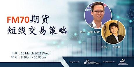 FM70 Webinar by Bursa Malaysia: FM70期货短线交易策略 tickets
