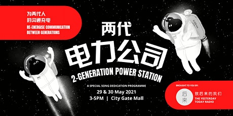 2-Generation Power Station |  两代电力公司 tickets
