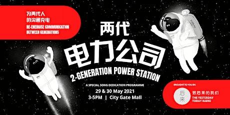 2-Generation Power Station |  两代电力公司 tickets