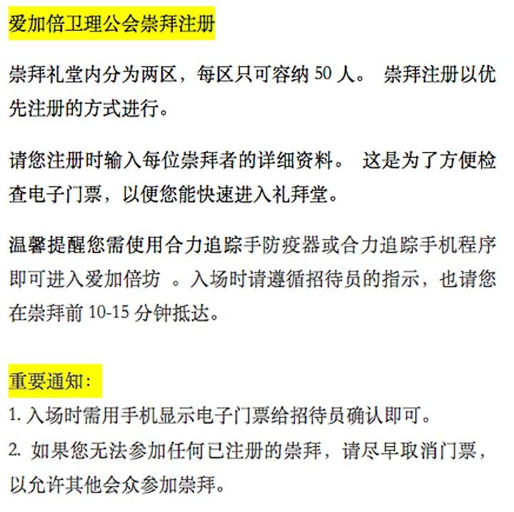 爱加倍卫理公会华语崇拜(4月2021年)/AgMC Mandarin Service (April 2021) image