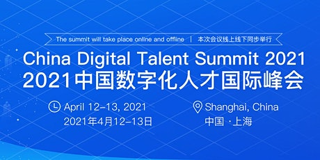 China Digital Talent Summit 2021 tickets