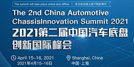 The 2nd China Automotive Chassis Innovation Summit 2021 tickets