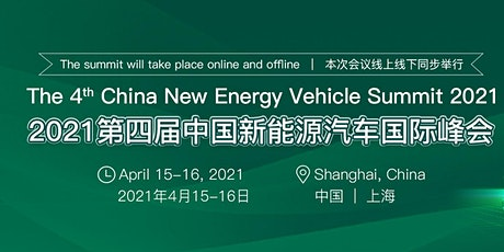 The 4th China New Energy Vehicle Summit 2021 entradas