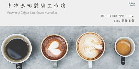 手沖咖啡體驗工作坊 Hand-drip Coffee Experiences Workshop tickets