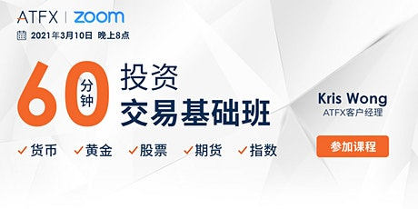 ATFX【免费】投资基础班-2021年3月10日 tickets