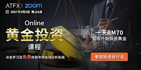 ATFX【免费】Online黄金投资课程-2021年3月3日 tickets