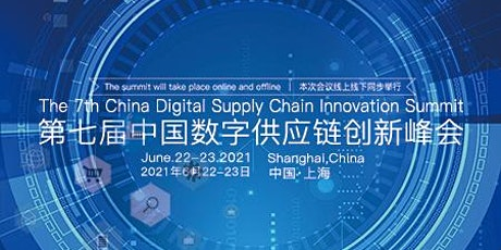 The 7th China Digital Supply Chain Innovation Summit 2021 tickets