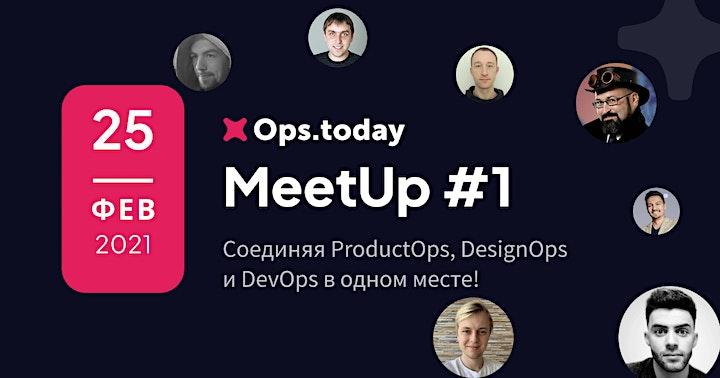 [RU] xOps Meetup #1 image