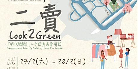 二賣|2月 回收轆轆二手慈善義賣活動 Second-Hand Charity Sales of Look For Green tickets