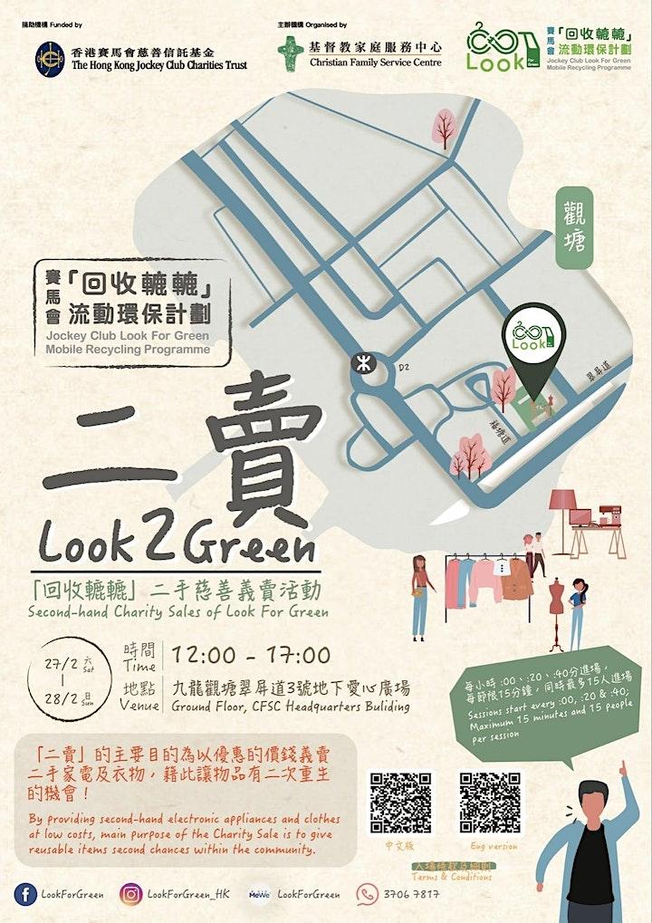 二賣 2月 回收轆轆二手慈善義賣活動 Second-Hand Charity Sales of Look For Green image