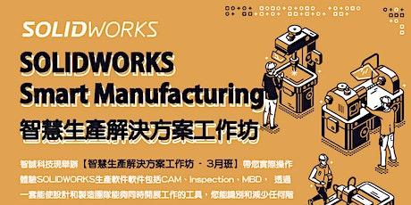 SOLIDWORKS  Smart manufacturing 智慧生產解決方案工作坊 3月班 tickets