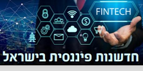 חדשנות פיננסית בישראל-שיח פתוח עם נבחרי ציבור אודות עתיד  ענף הפינטק בישראל tickets