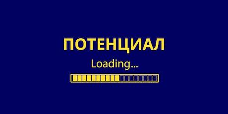 "Марафон 15 дней ""Профайлинг"" по талантам и потенциалам"" октябрь 2021 tickets"