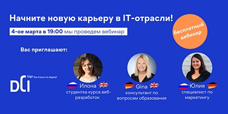 Russian Community Event - Start a new career in 2021 Tickets