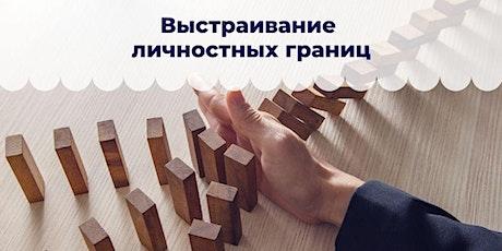 """Онлайн-интенсив """"Выстраивание личностных границ"""" 15-17 апреля 2021 tickets"""