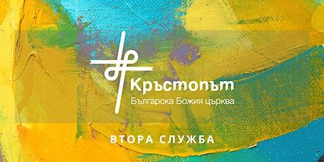 Втора неделна служба на ББЦ Кръстопът - 12:30ч tickets