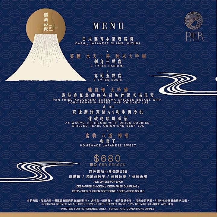 一夜限定 日本清酒の夜 Sake Festival at Pier1929 image