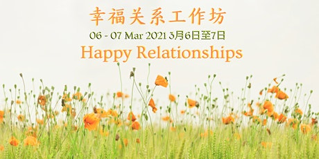 幸福关系工作坊 Happy Relationships tickets