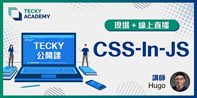 【 Tecky公開課 - CSS-in-JS 】