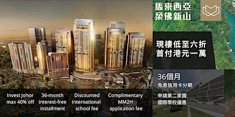 Seminar: International School+Established Condo - Johor Bahru, Malaysia tickets