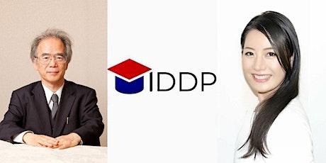 IDDP 第5回勉強会  「開発×教育  〜教育を通じた社会課題の解決を様々なアクターの視点から〜」 tickets