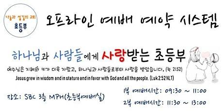 나눔과 섬김의 교회 초등부 오프라인 1 부 예배(2021년 3월 7일) tickets