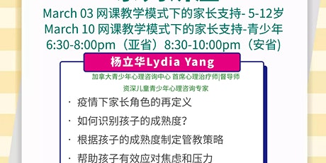 Parenting Mental Health Support: Staying Home with Age 5-12 家长心理支持之儿童心理 tickets