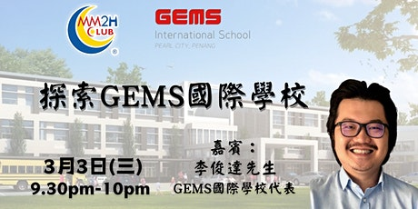 【MM2H CLUB主辦】網上視像分享會「教育快訊」:探索檳城GEMS國際學校的特點 tickets