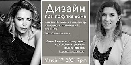Дизайн при покупке дома (Live Event) tickets